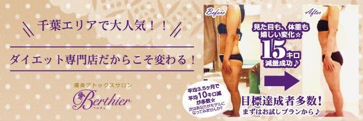 痩身デトックスサロン ベルチェ 市川本八幡店のサロンヘッダー