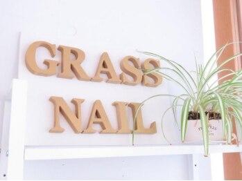 グラスネイル(Grass nail)