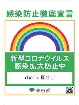 シェリル 国分寺(Cherilu)/新型コロナウイルス対策実施中