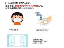 ルチュ(Lucu)の雰囲気(新型コロナウイルス対策について)
