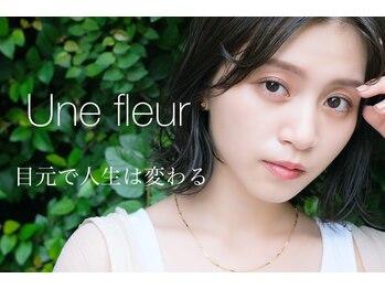 アンフルール ヴィ 渋谷店(Une fleur vie)(東京都渋谷区)