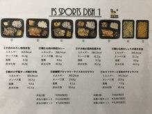 アイズトータルボディステーション 美野島店(I's TOTAL BODY STATION)/アイズダイエット弁当