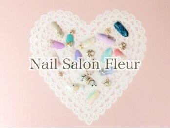 ネイルサロン フルール(Nail Salon Fleur)