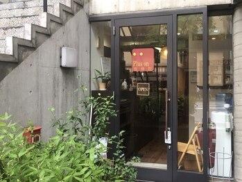 プラスオン整体院(京都府京都市下京区)