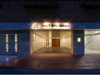 ホットスパブラン 酵素風呂 ブラン(HOT SPA BRAN)(愛知県名古屋市中区)