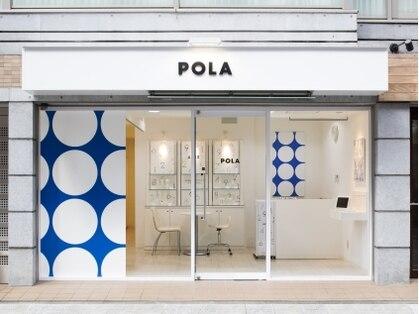 POLA エミオ店
