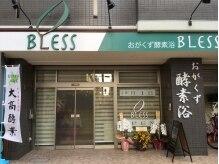 ブレス 鶴見店(BLESS)
