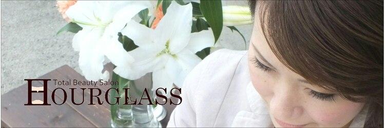 アワーグラス(HOURGLASS)のサロンヘッダー