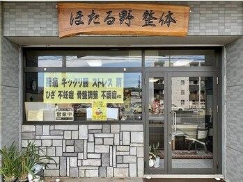 ほたる野整体(千葉県木更津市)