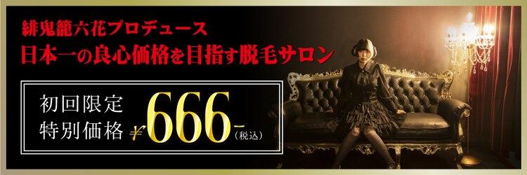 美容脱毛サロン ビースト(666 BEAST)のサロンヘッダー