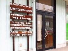 ライフ スタイル プロデュース(Life Style Produce)
