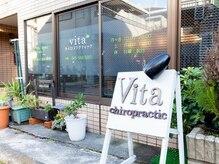 ヴィータ カイロプラクティック(vita)の詳細を見る