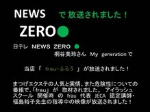 アイラッシュサロン フラウ センター北店(Eyelash salon frau)の雰囲気(【まつげ1本の美学】NEWS ZEROで放送されました!)