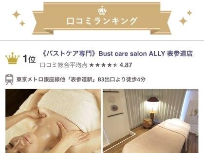 《バストケア専門》Bust care salon ALLY 表参道店
