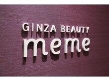 ギンザビューティー メメ(GINZA BEAUTY meme)
