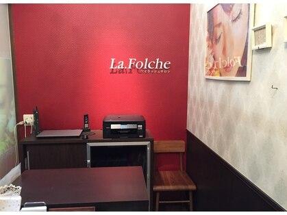 ラフォルチェ(La.Folche)の写真