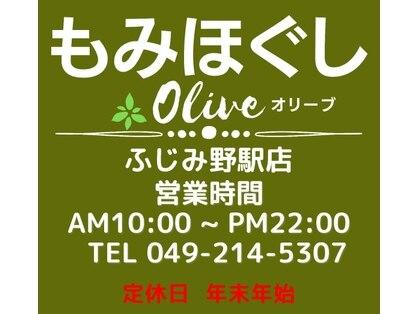 もみほぐし Olive ふじみ野駅店  (旧:もみほぐし ふじみ野駅店)
