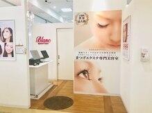アイラッシュサロン ブラン 富山CiC店(Eyelash Salon Blanc)