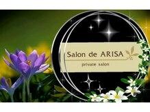 サロンドアリサ(Salon de ARISA)の雰囲気(ホスピタリティマインドで情熱&愛情をこめた施術をご提供☆)