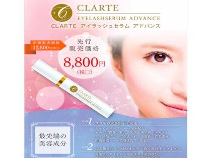 クラルテ(CLARTE)の写真