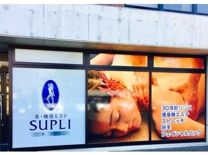 美痩身エステ サプリ (SUPLI)の写真