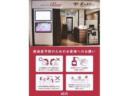 アイラッシュサロン ブラン アトレ川崎店(Eyelash Salon Blanc)の写真