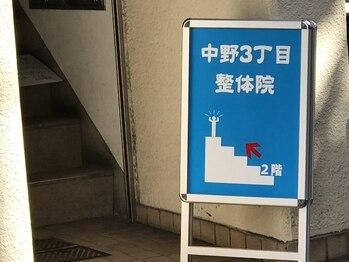 中野メディカル整体院(東京都中野区)