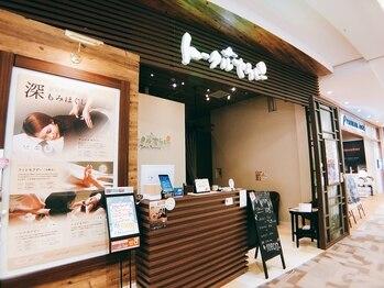 トータルセラピー イオンモール津南店(三重県津市)