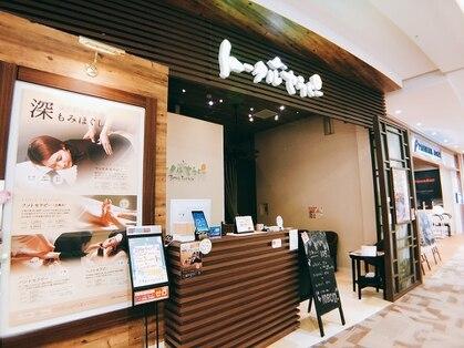 トータルセラピー イオンモール津南店の写真