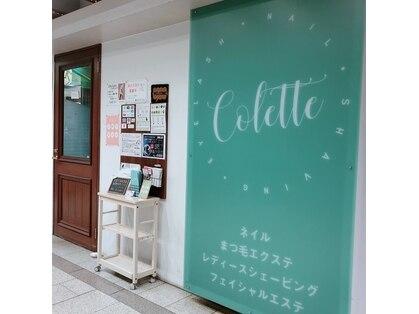 コレット(colette)の写真