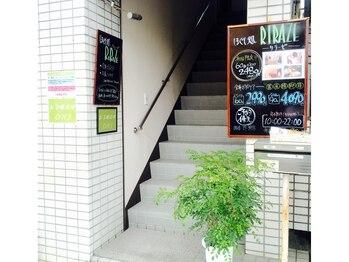 ほぐし処 リラーゼ(東京都青梅市)