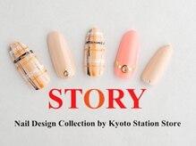 プライベートネイルサロンストーリー 京都駅前店(STORY)/ざっくりチェック