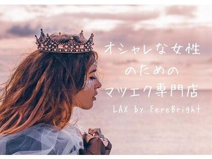 フラット/ボリューム/まつげパーマ LAX by Fere Bright 北千住店 【ラックス】