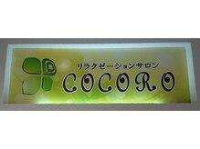ココロ 宮崎ナナイロ店(COCORO)