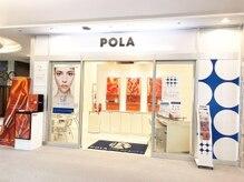 ポーラザビューティ POLA THE BEAUTY 神戸ハーバーランド店