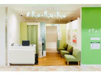 リラク 八王子オクトーレ店(Re.Ra.Ku)(東京都八王子市)