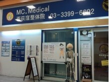 エムシーメディカル 西荻窪整体院(MC.Medical)