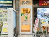 水素サロン健康の森 横須賀中央店