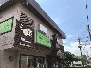 整体サロンらく楽(佐賀県佐賀市)