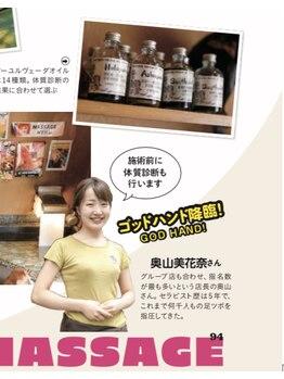 もみの気ハウス 東京上野店/指名率NO.1!