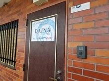 カイロプラクティックアンドエステティック ダイナ(DAINA)の雰囲気(マンションの1室で行っております)