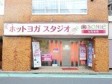 ホットヨガスタジオ ソニエ(SONIE)