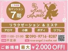 ローズエンジェル(Rose Angel)