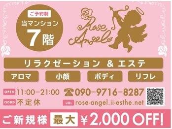 ローズエンジェル(Rose Angel)(京都府京都市山科区)