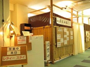 ほぐし処 和(兵庫県姫路市)