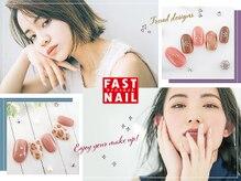 ファストネイル つかしん店(FAST NAIL)