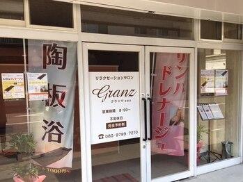 グランツ 岩国店(GRANZ)(山口県岩国市)