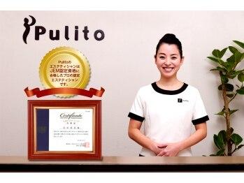 トータルエステサロン プリート 上野店(Pulito)