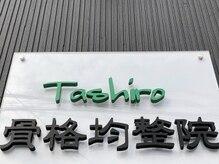 タシロ骨格均整院(Tashiro)の詳細を見る
