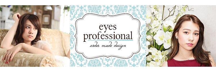 アイズプロフェッショナル(eyes professional)のサロンヘッダー